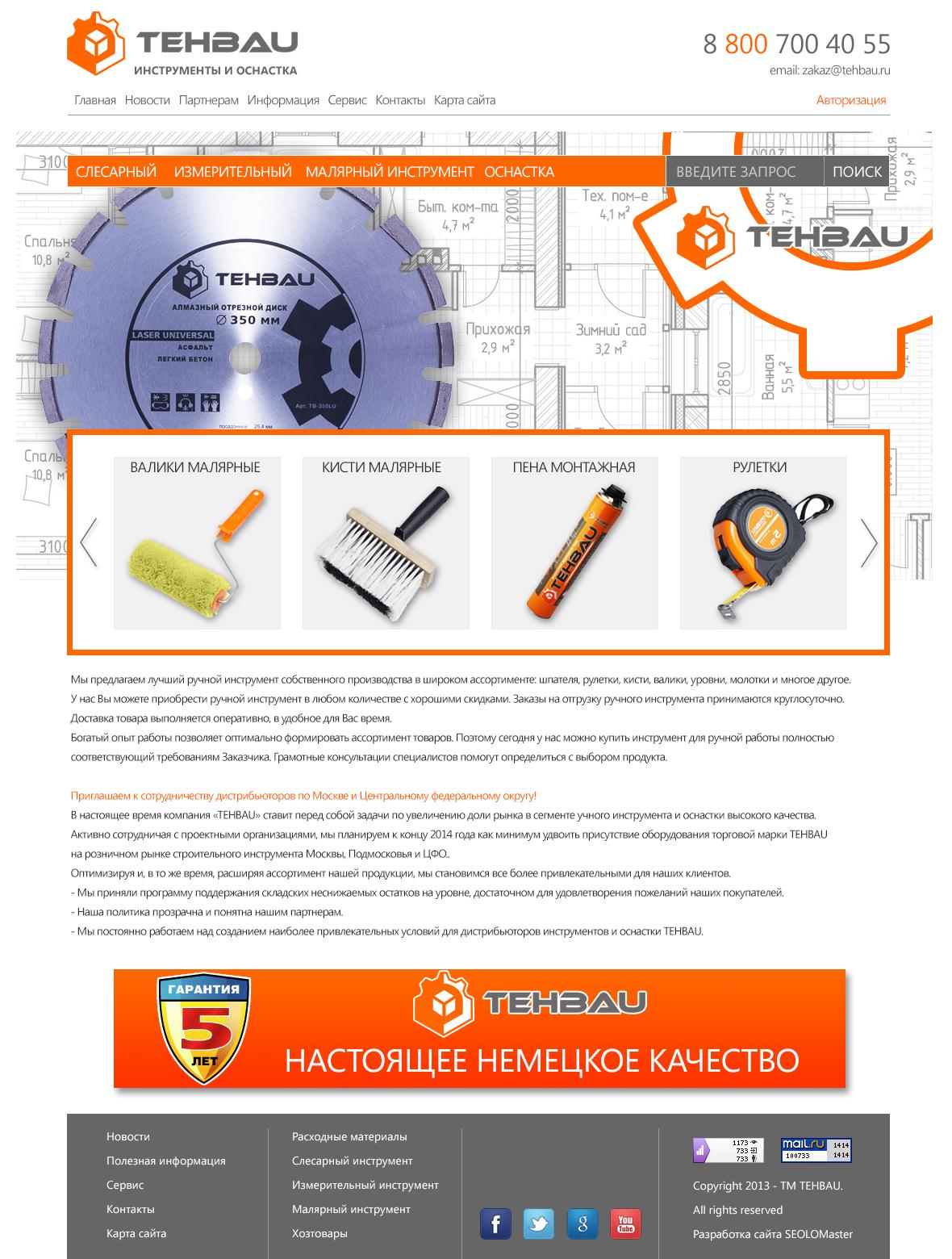 сайт TEHBAU - инструмент и оснастка