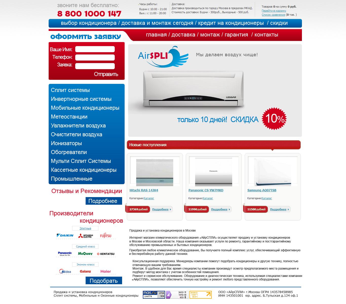Макет для сайта продажи кондиционеров