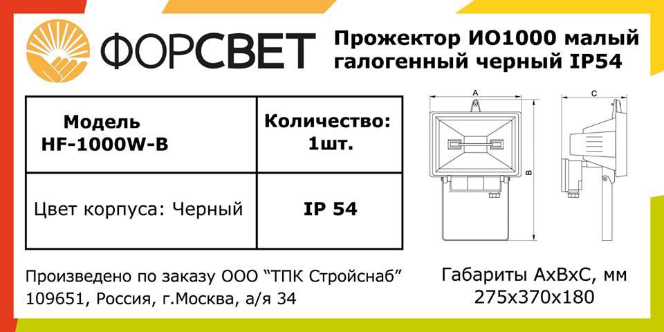 """Дизайн упаковки """"Прожектор ПЗМ"""""""