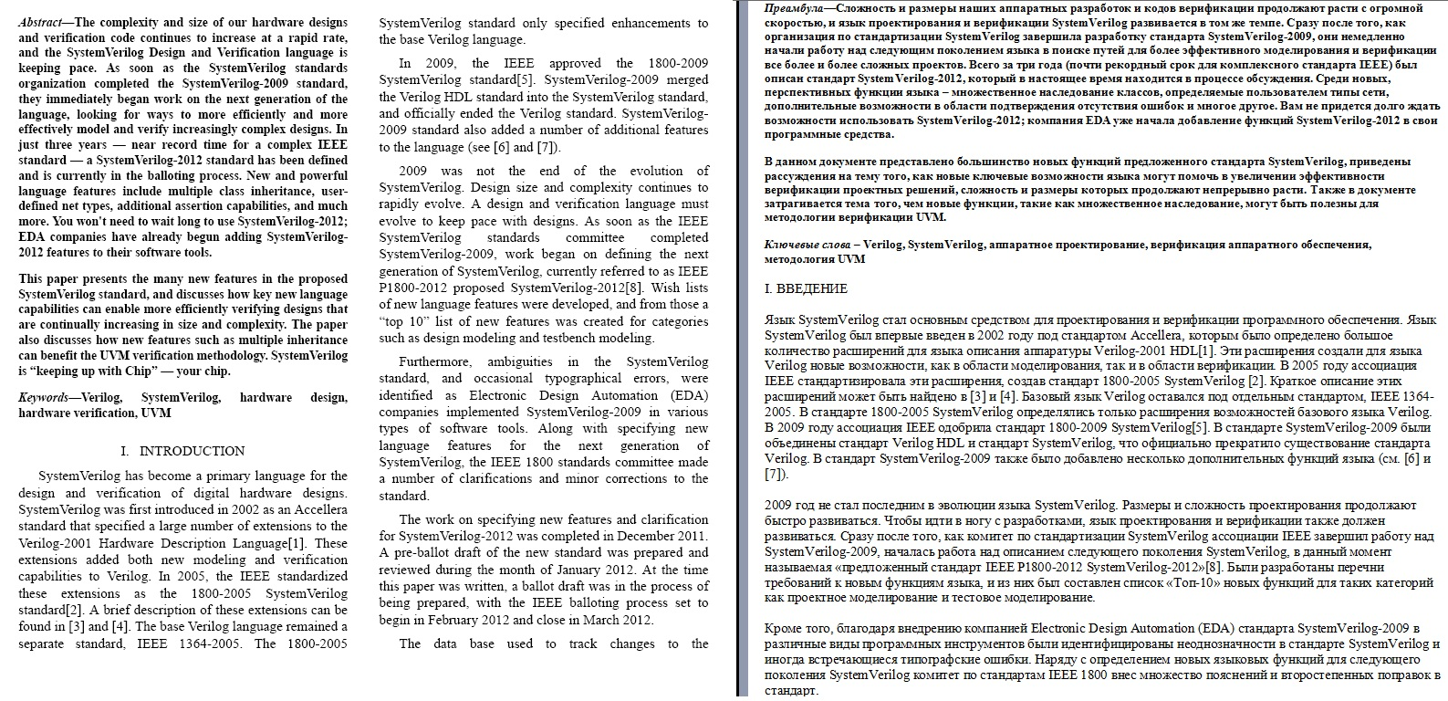 En-Ru Стандарт SystemVerilog-2012 (IT, программирование)