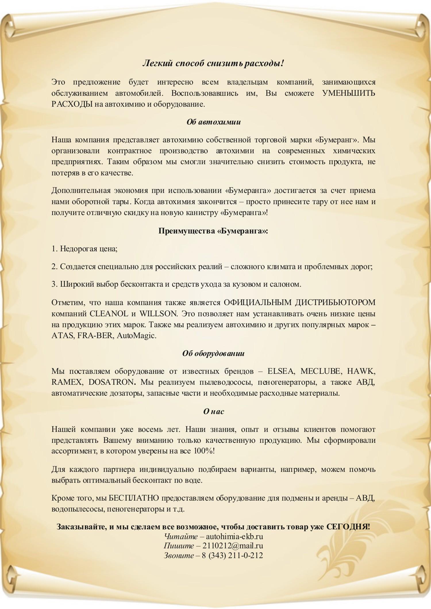 КП - автохимия