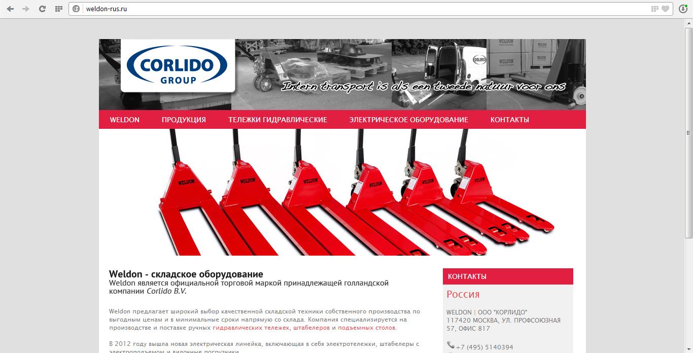 Сайт для компании (складская техника)