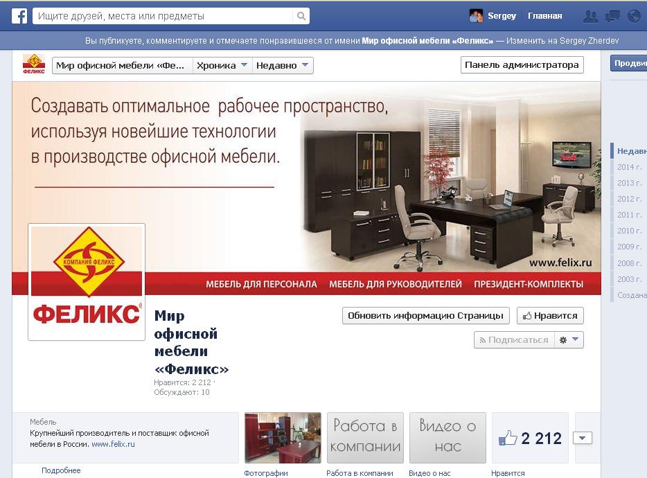 Мир офисной мебели «Феликс» - Facebook
