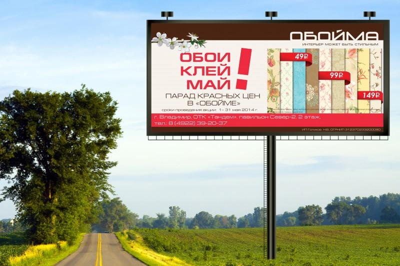 Баннер и сопутствующая полиграфия, Магазин «Обойма»