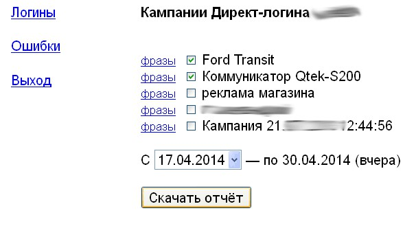 Xls-статистика по кампаниям Директа, изменения стоимости позиций