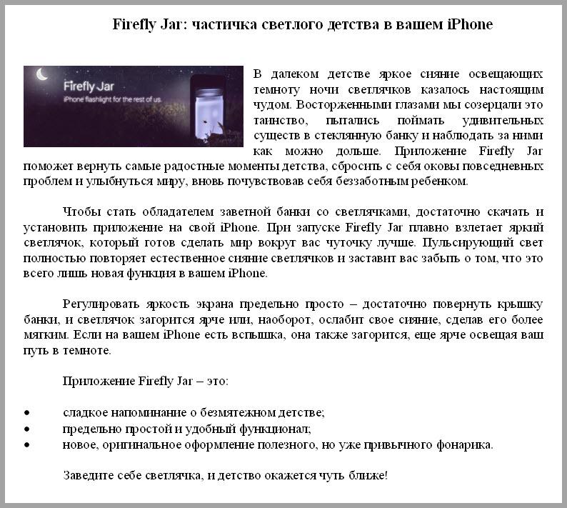 Продающее описание приложения для iPhone