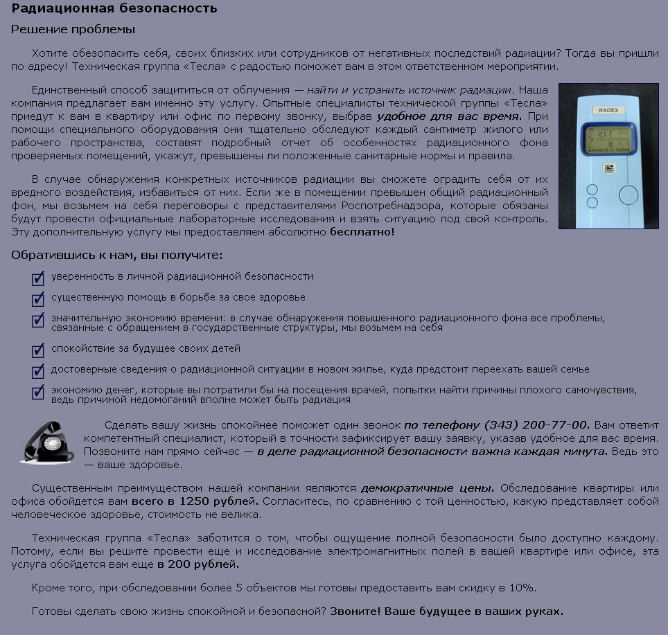 Радиационная безопасность. Продающий текст