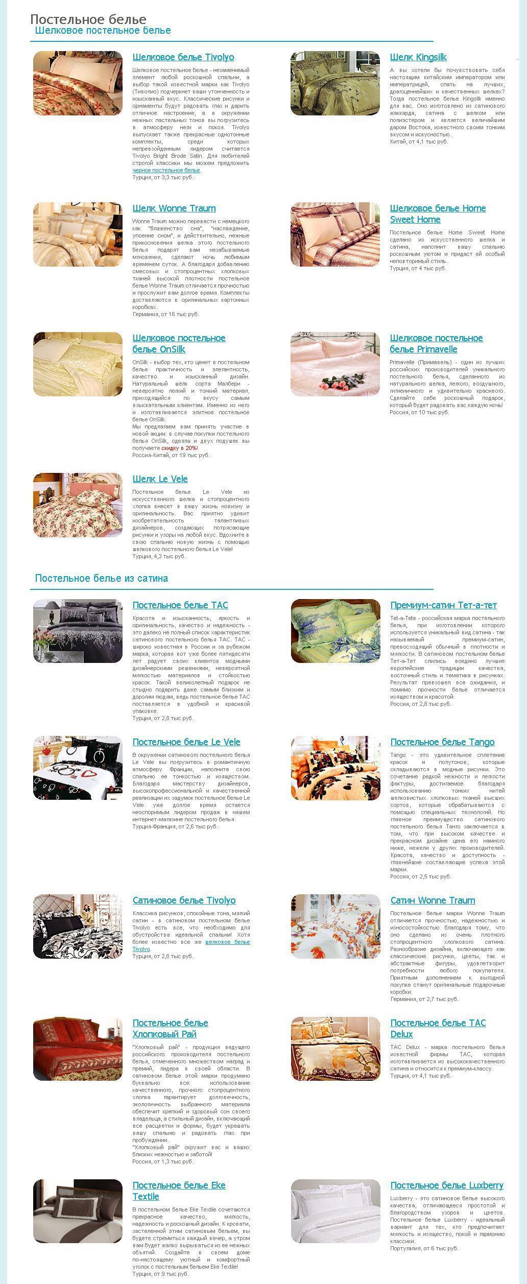 Описания товаров для интернет-магазина