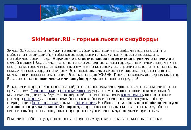 Главная страница SkiMaster.ru