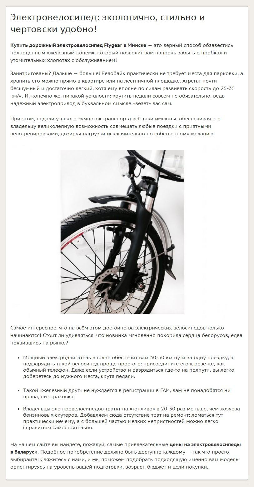 Электровелосипед: экологично, стильно и чертовски удобно!