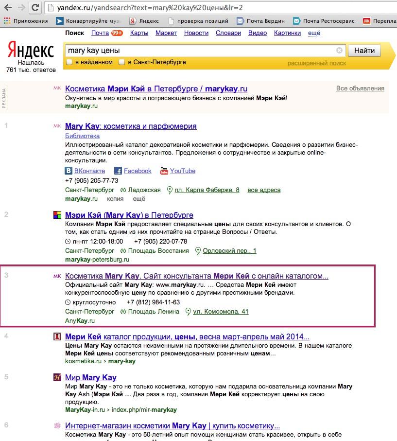 Сайт консультанта Мэри Кей в ТОП-10 Яндекса