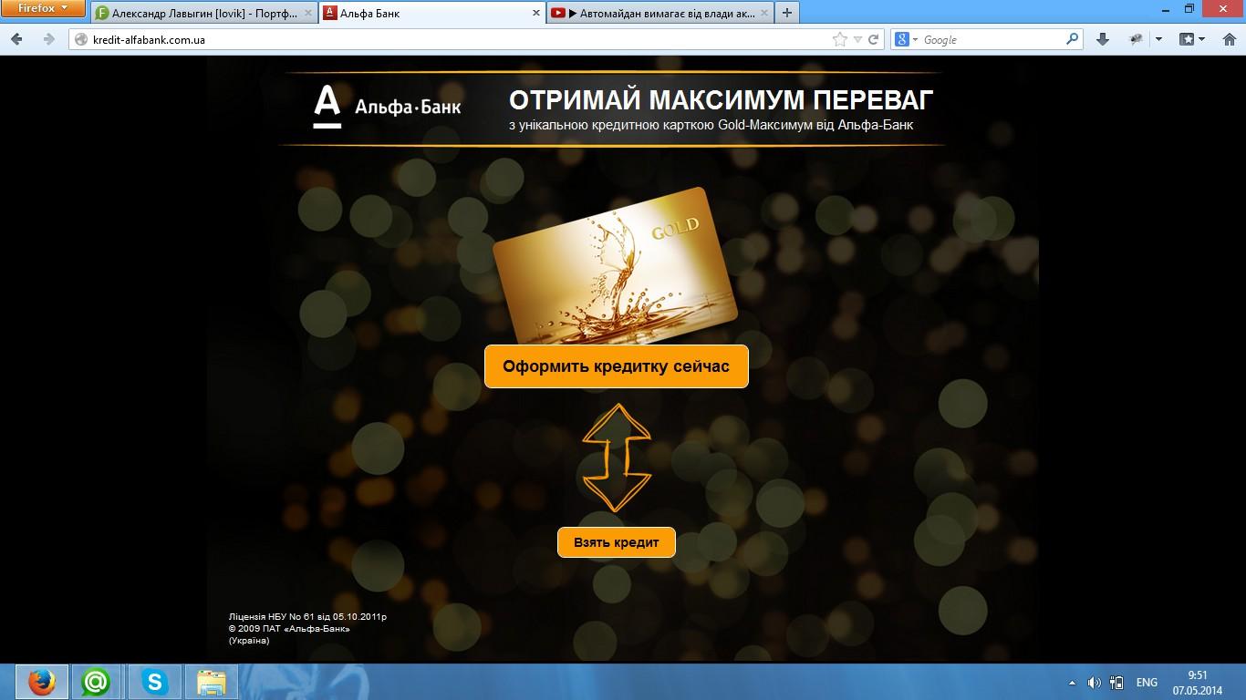 http://kredit-alfabank.com.ua/