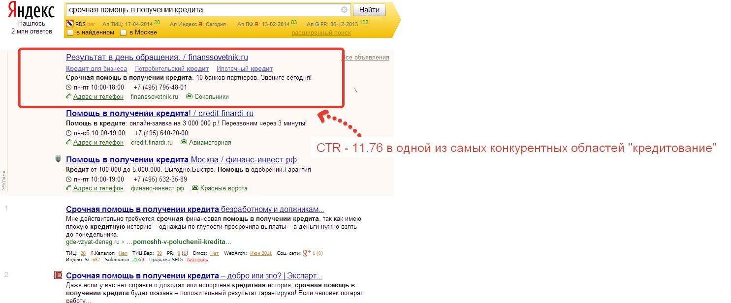Контекст CTR 11.76