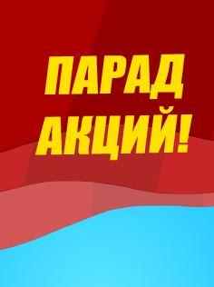 Парад акций на Бест-ланс.ру (1-я акция)