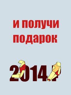 Парад акций на Бест-ланс.ру (2-я акция)