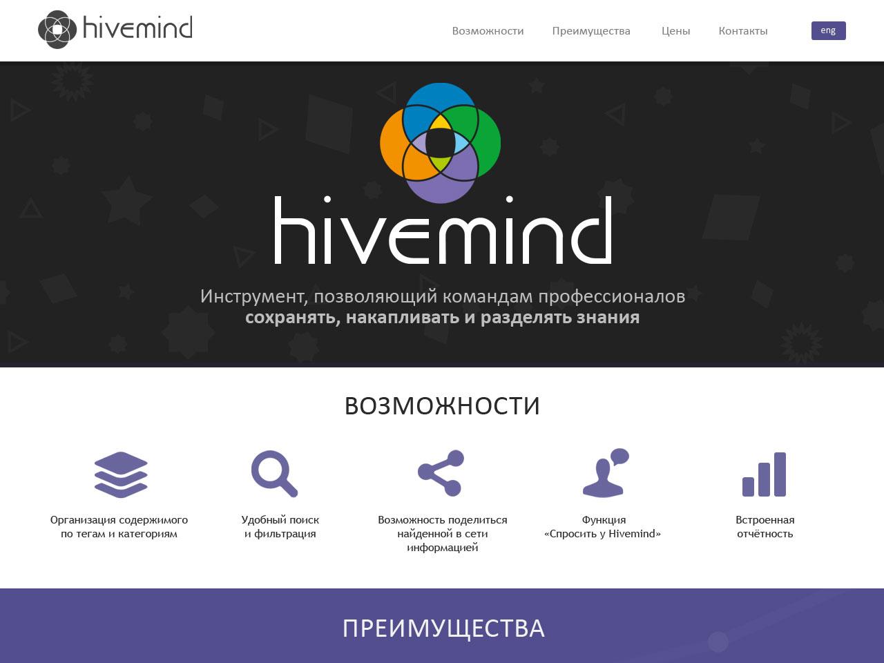 Hivemind (Адаптивная верстка. Landing)