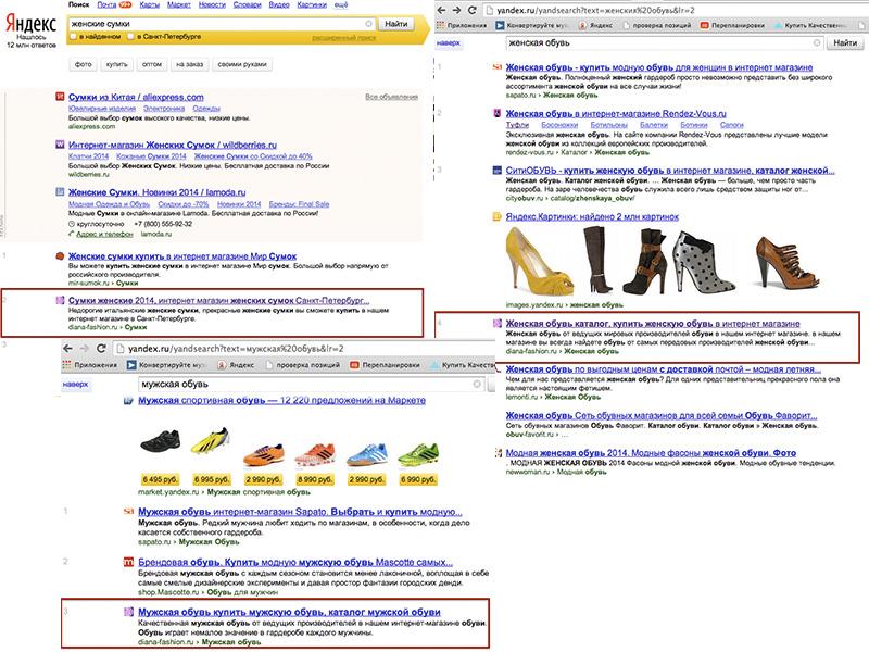 ТОП-10 Яндекса. Интернет-магазин обуви и сумок