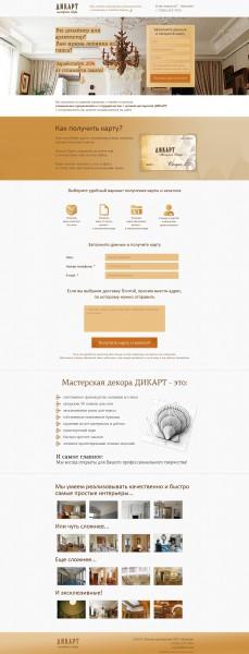 Дикарт Арх (Landing Page)