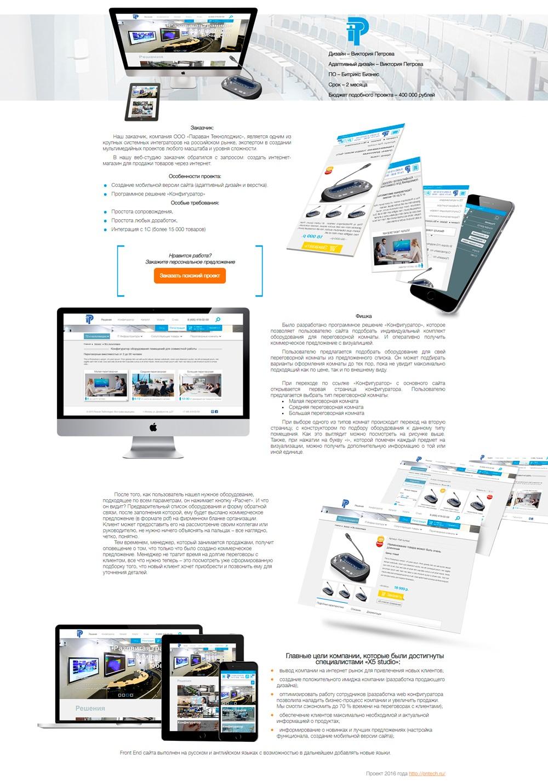 """Интернет-магазин оборудования для конференц залов """"Параван"""""""