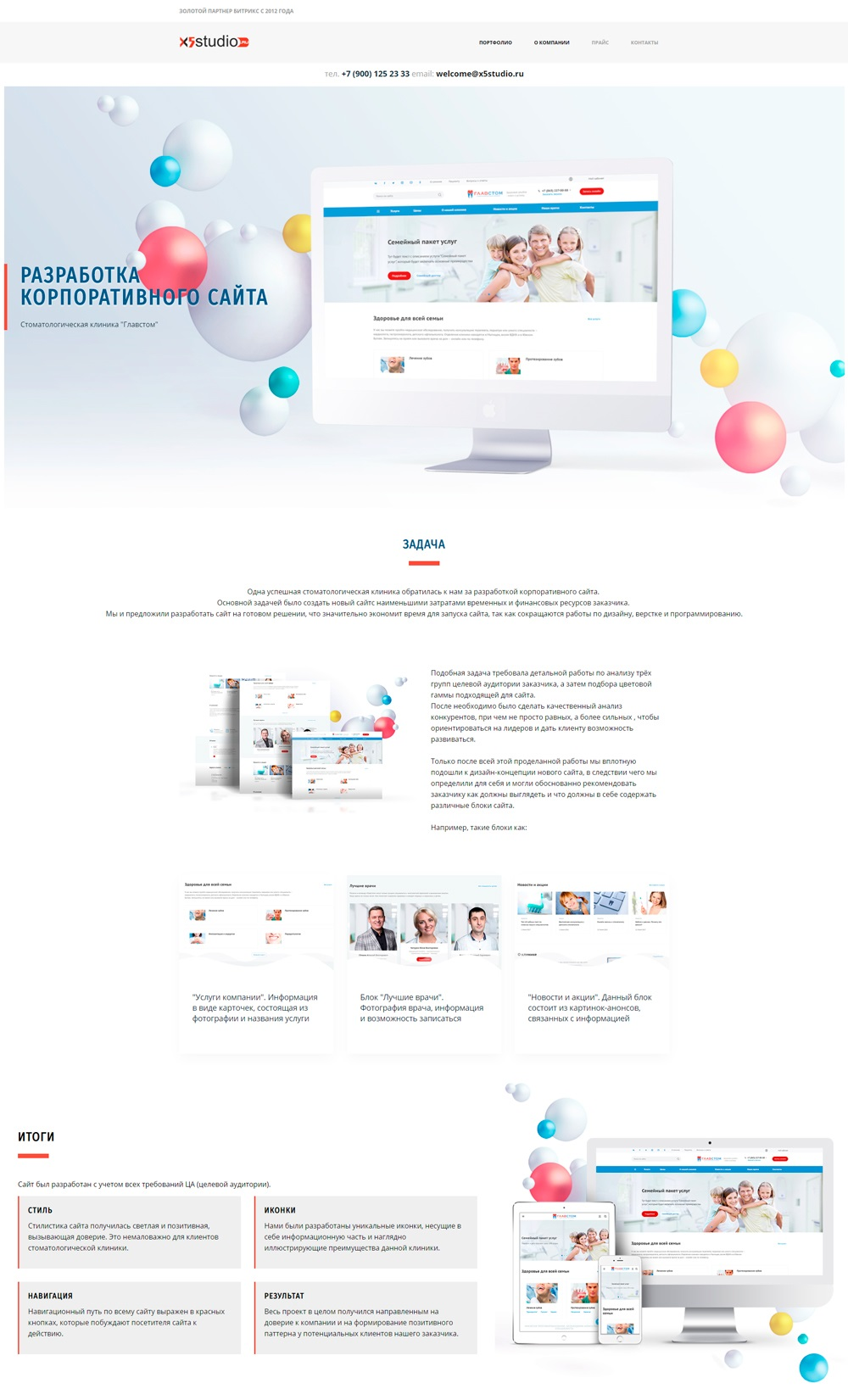 Разработка адаптивного сайта для стоматологии
