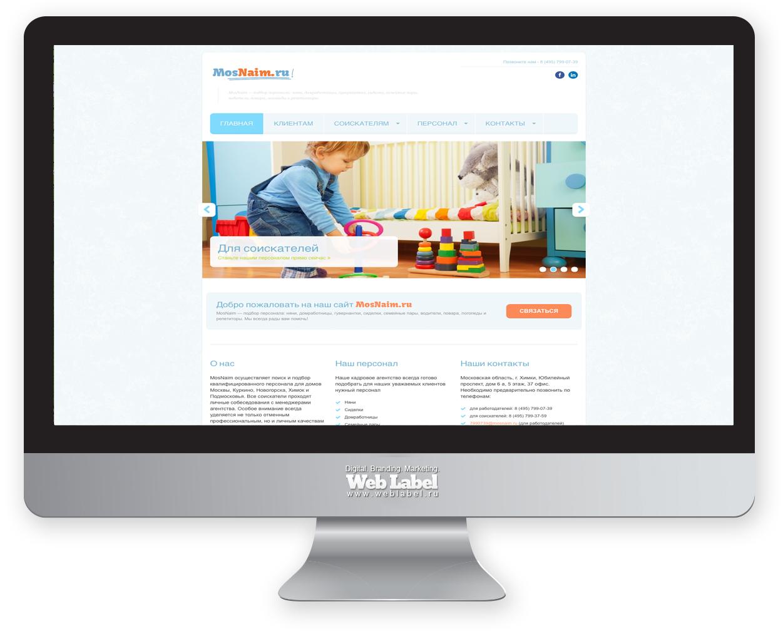 Вирусный маркетинг для сайта кадрового агентства MOSNAIM.RU