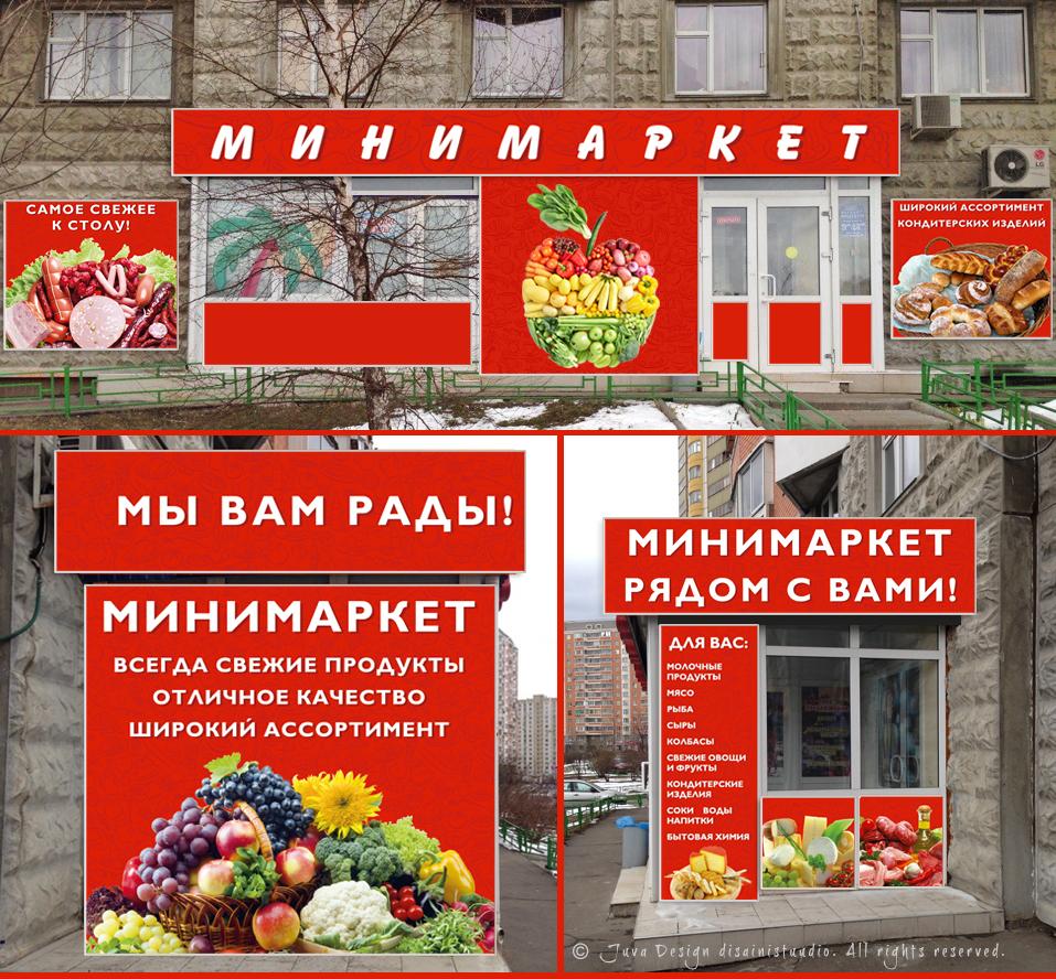 Реклама на магазин продуктов фото