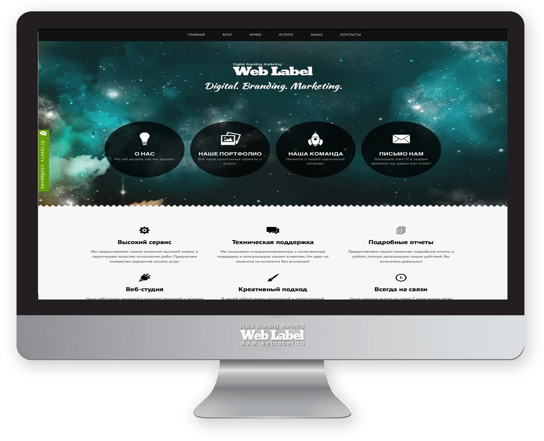Вирусный маркетинг для агентства WEBLABEL.RU