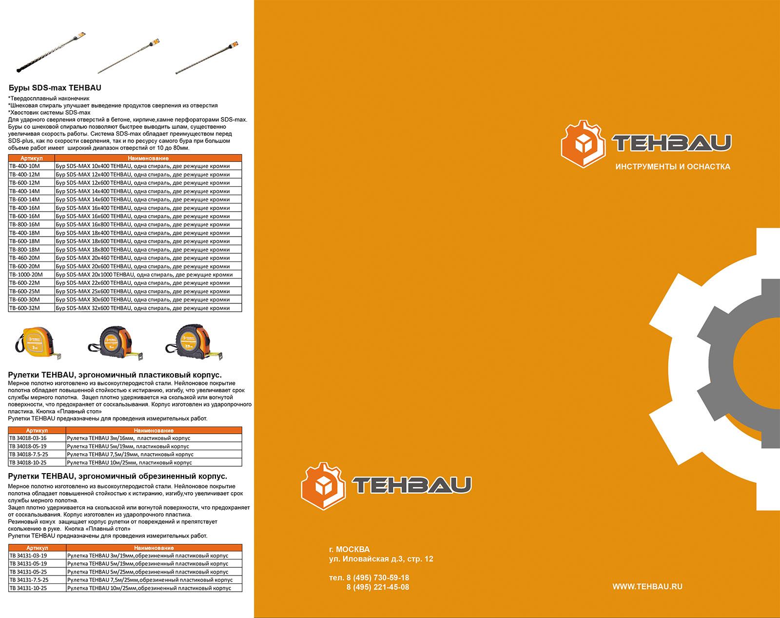 Разработка буклета линейки продукции 2014 года
