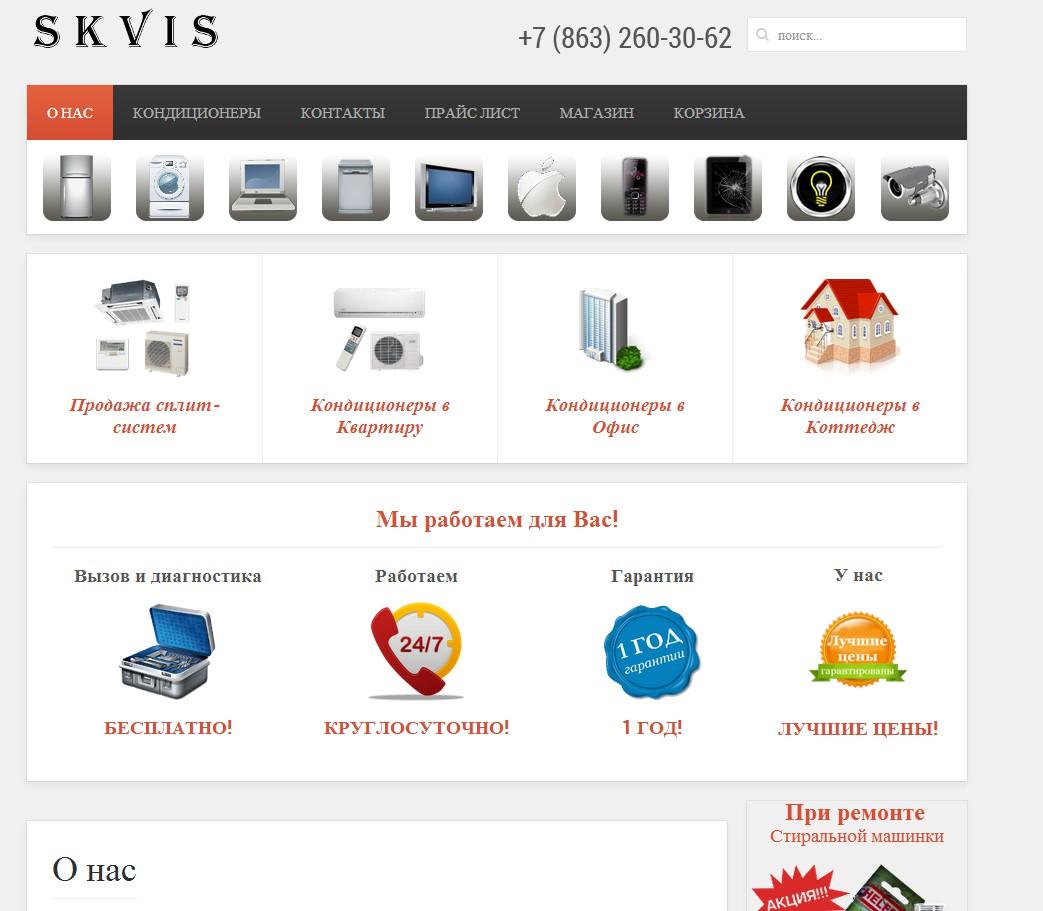 Компания Сквис -Продажи сплит-систем, Ремонт бытовой техники.