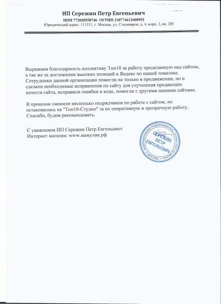 Интернет-магазин Мамулик.рф
