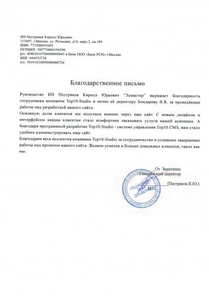 Отзыв от Elmaster.ru