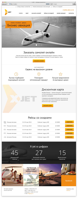 Сайт под ключ для компании, занимающейся бизнес-авиацией