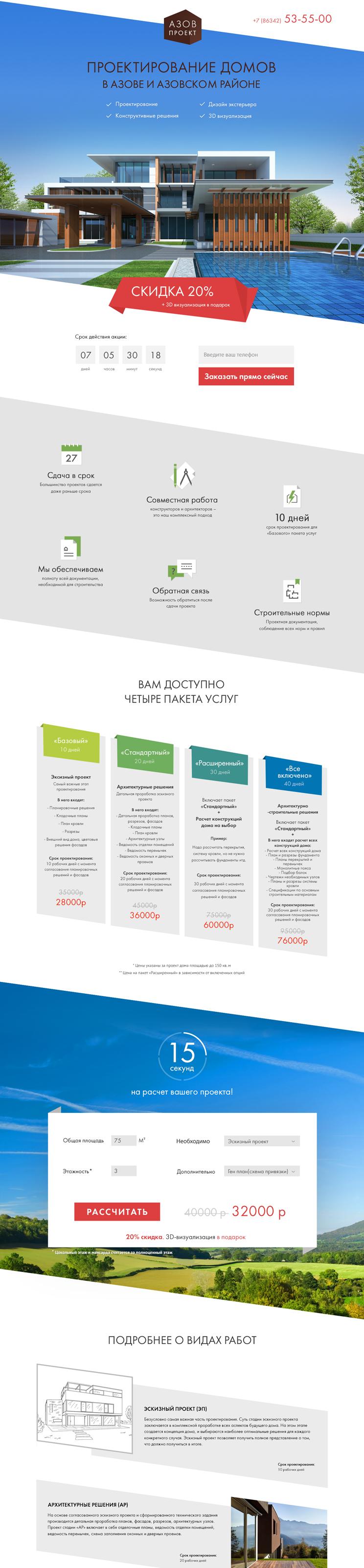 Landing page для Азов-проект