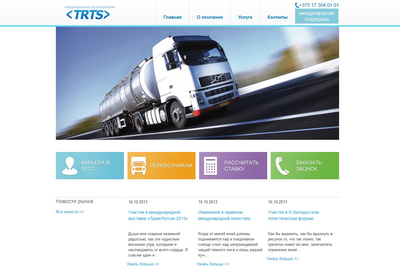 Что разместить на сайте транспортной компании курсы создания сайтов статус
