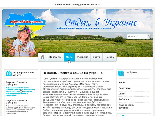 http://otdyhvukraine.com.ua/