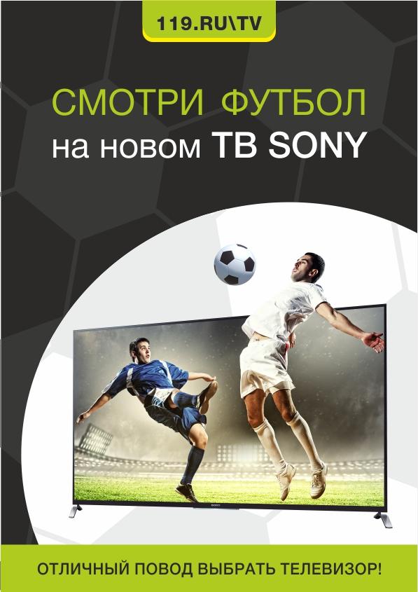 Плакат TV_FIFA