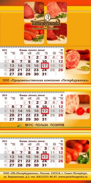 Календарь Петербуженка