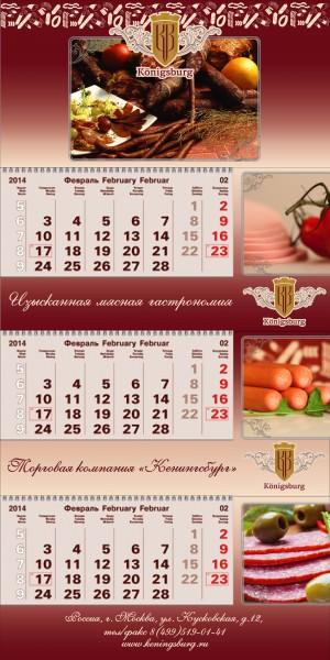 Календарь Keningsburg