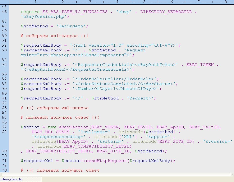 eBay API. Отслежив-е оплат,отсылка сообщений, пометка отправлено