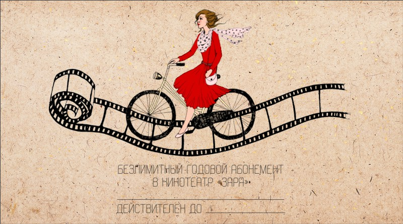 Рождением, открытка приглашение в кино