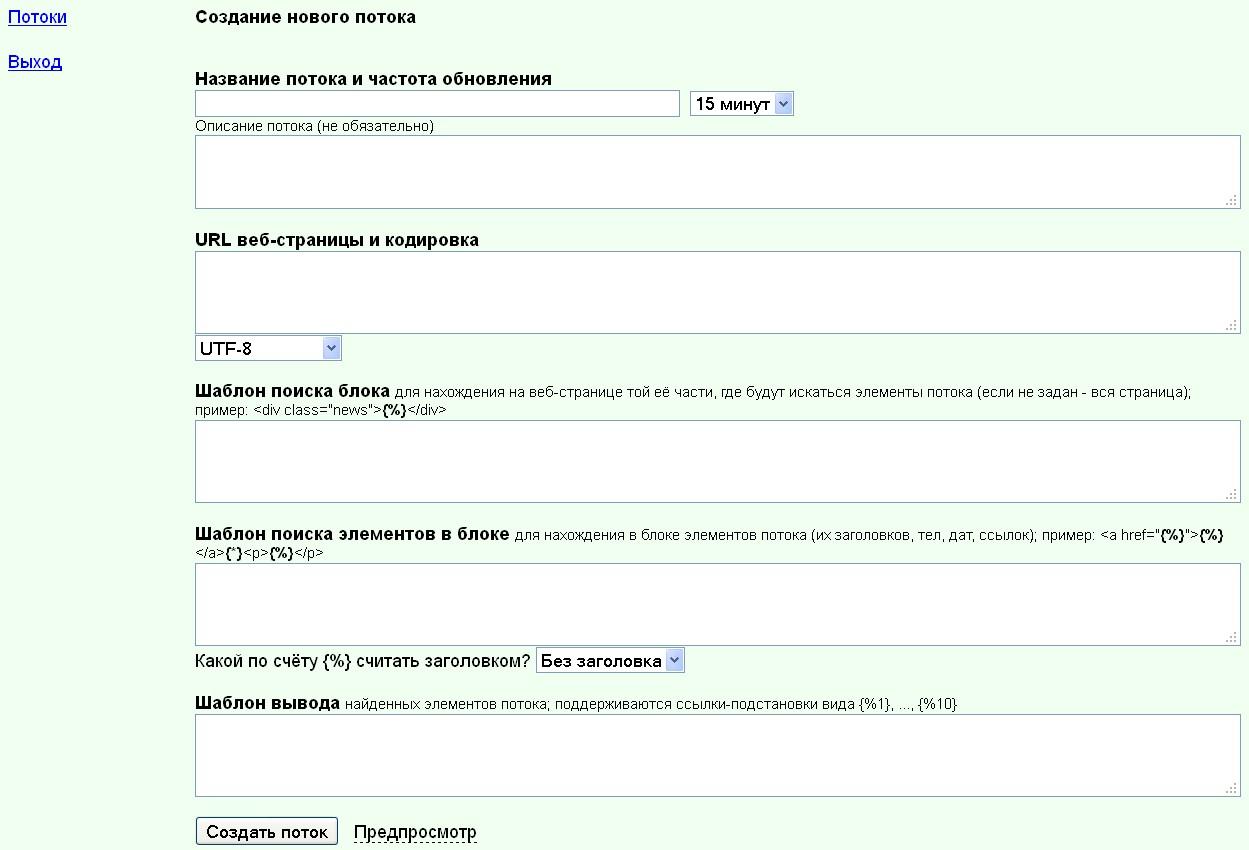Генерация RSS из новопоявляющихся со временем частей веб-страниц
