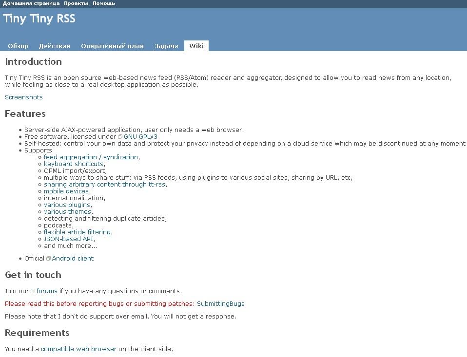 """Установка """"Tiny Tiny RSS"""" — веб-агрегатора RSS-потоков"""