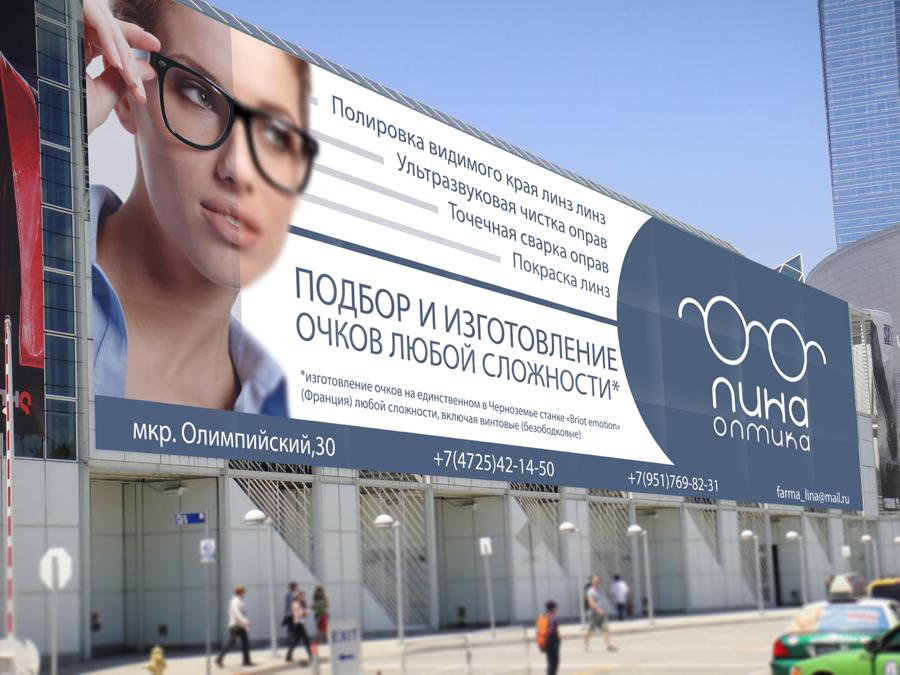Рекламный баннер для магазина оптики