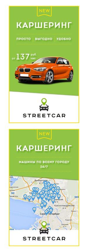 Flash-banner для Streetcar.ru