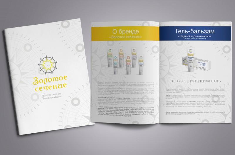 """Дизайн и верстка каталога косметики """"Золотое Сечение"""""""