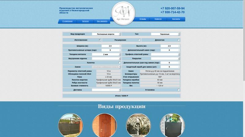 Калькулятор металлических изделий