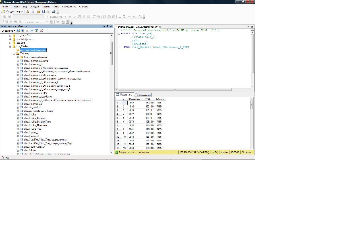 Разработка базы данных по учету поступлений и расхода ТМЦ