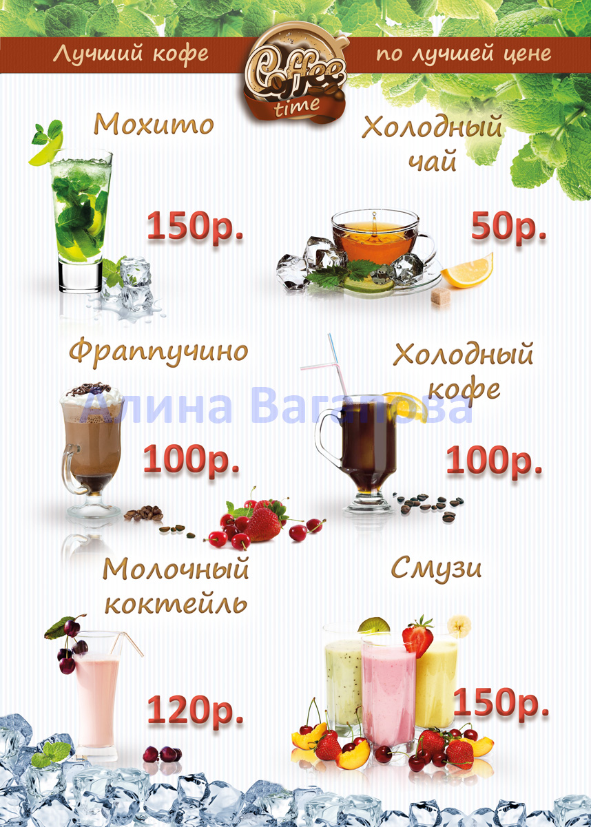 Напитки меню картинки