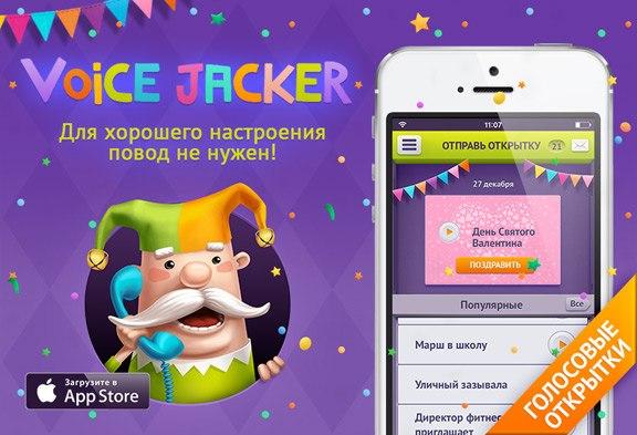 Сценарии голосовых открыток для AppStore-приложения VOICEJACKER