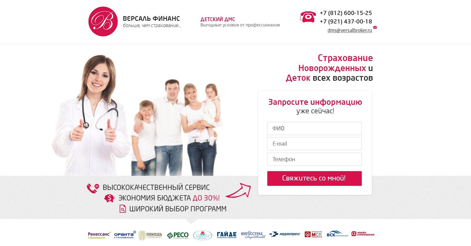 ДМС (Landing Page)